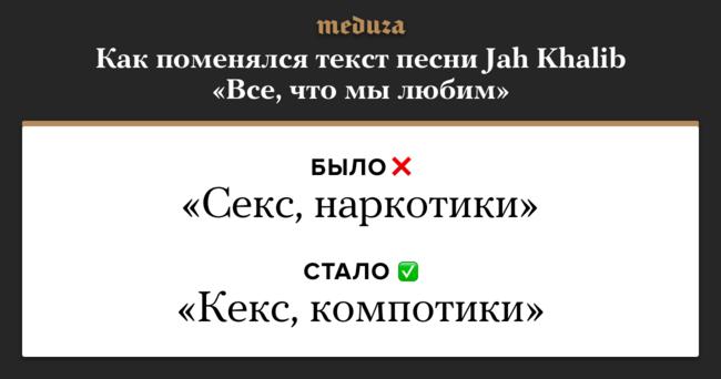 """Из-за ситуации с<a href=""""https://meduza.io/slides/v-rossii-prodolzhayut-otmenyat-vystupleniya-muzykantov-samoe-vremya-poslushat-ih-pesni"""" target=""""_blank"""">отменой концертов</a> Хаски, IC3PEAK и«Френдзоны» казахстанцу Бахтияру Мамедову, онже — <a href=""""https://meduza.io/slides/vot-chto-rossiyane-slushali-v-apple-music-v-2018-godu-monetochka-ne-na-pervom-meste"""" target=""""_blank"""">популярный</a> рэпер Jah Khalib, пришлось изменить текст своей песни «Все, что мылюбим»— так, чтобы еесодержание невызвало вопросов увластей. Вот как он<a href=""""https://the-flow.ru/news/khalib-keks-kompotiki"""" target=""""_blank"""">исполнил</a> эту песню напрошедшем 1декабря концерте вМоскве."""