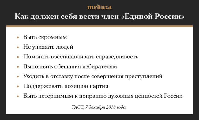 """«Единая Россия» насвоем очередном съезде <a href=""""https://tass.ru/obschestvo/5883930"""" target=""""_blank"""">ввела</a> обязательный кисполнению кодекс этических норм для членов партии. Единоросс должен вести себя сдержанно, выполнять обещания, данные избирателям, внимательно относиться клюдям иихпроблемам. Отдельным пунктом вкодексе подчеркивается обязанность быть нетерпимым «кпопыткам пересмотра иискажения истории России, попранию еетрадиций, духовных ценностей наших народов»."""