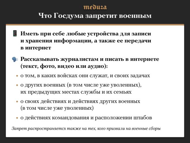 """Госдума приняла вовтором чтении <a href=""""http://sozd.duma.gov.ru/bill/546450-7"""" target=""""_blank"""">законопроект</a>, запрещающий военным пользоваться любыми электронными устройствами сфункцией записи, атакже рассказывать освоей службе винтернете. Впояснительной записке кдокументу прямо сказано, что один изповодов— расследования одеятельности российских военных вСирии наоснове ихпостов всоцсетях. Отом, что еще можно было узнать израссказов военных, читайте <a href=""""https://meduza.io/slides/voennosluzhaschim-zapretyat-pisat-o-sebe-v-sotssetyah-teper-my-budem-menshe-znat-o-dedovschine-i-voennyh-na-ukraine"""" target=""""_blank"""">тут</a>."""