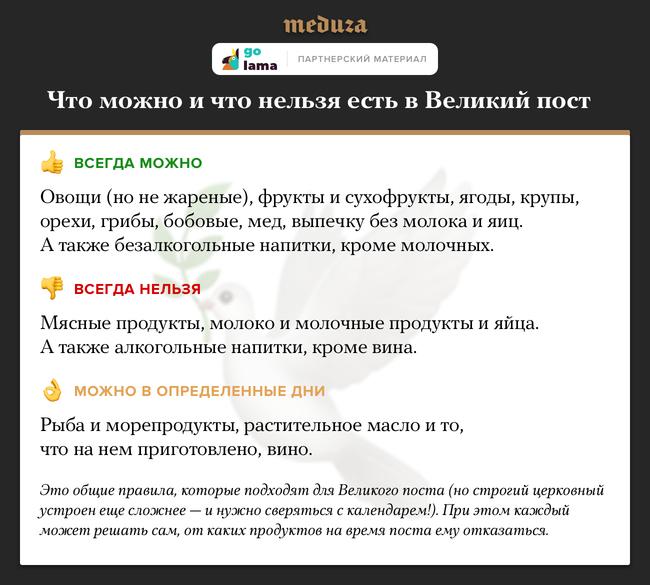 """Пост или нет— аесть хочется. Любые продукты можно заказать сдоставкой надом спомощью сервиса <a href=""""https://mdza.io/Hg7eW0FwueY"""" target=""""_blank"""">golama</a>. Вот как это работает: выскачиваете приложение, выбираете магазин (Metro, «ВкусВилл» или «Ленту»), после чего формируете корзину покупок. Дальше сотрудник <a href=""""https://mdza.io/Vy3DY-fGK2A"""" target=""""_blank"""">golama</a> сам соберет все необходимое, проверит сроки годности продуктов, аккуратно ихупакует (так, чтобы ничего непомялось инеиспортилось) ипривезет вточно указанное время— втотже день иминимум через 45 минут после заказа. Продукты будут стоить столькоже, сколько вмагазинах, азадоставку вызаплатите 149 рублей при доставке излюбого магазина сети «ВкусВилл» и290 рублей— изMetro и«Ленты». Доставка оплачивается онлайн— деньги скарты спишутся только тогда, когда выподтвердите заказ. Ачитателям «Медузы» сервис дарит скидку 500 рублей напервый заказ. Чтобы получить ее, достаточно ввести промокод WOWMEDUZA при оформлении корзины покупок."""