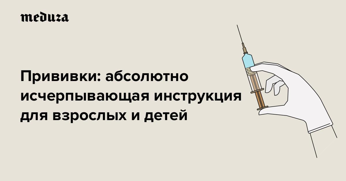 Прививки: абсолютно исчерпывающая инструкция для взрослых идетейДаже для тех, кто неверит ввакцинацию