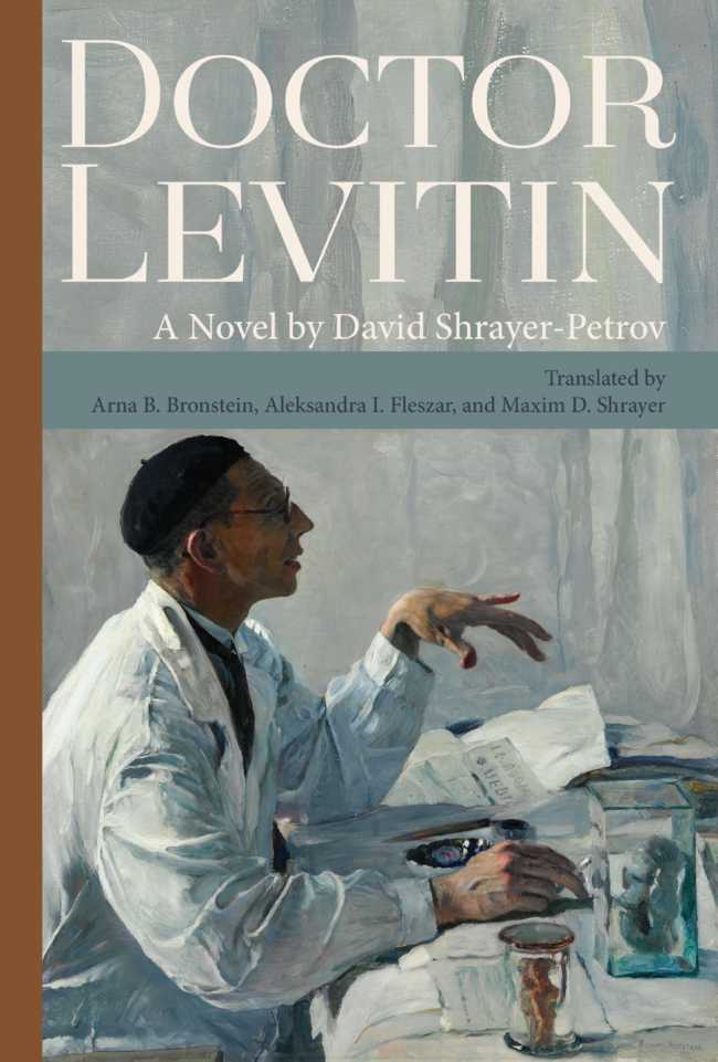 "The cover of the U.S. edition ""Doctor Levitin"" by David Shrayer-Petrov."