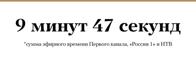 """Вечером 5мая вШереметьево после аварийной посадки <a href=""""https://meduza.io/feature/2019/05/05/v-aeroportu-sheremetievo-posle-avariynoy-posadki-zagorelsya-superjet-glavnoe"""" target=""""_blank"""">загорелся</a> лайнер Sukhoi Superjet 100 компании «Аэрофлот», летевший вМурманск. <a href=""""https://meduza.io/feature/2019/05/06/kazhdyy-pytaetsya-verit-v-to-chto-ego-rodstvenniki-i-znakomye-esche-zhivy"""" target=""""_blank"""">Погиб</a> 41 человек. Несмотря нато, что посадка произошла в18:30— доитоговых выпусков новостей нацентральных телеканалах, вних катастрофе уделили лишь небольшие сюжеты. Программа <a href=""""https://www.youtube.com/watch?v=5YqClRKCJyU"""" target=""""_blank"""">«Сегодня»</a> наНТВ вышла вэфир сразу после катастрофы (в19:00) итрижды рассказала обэтом вовремя выпуска— наместе событий был корреспондент телеканала. В<a href=""""https://www.youtube.com/watch?v=n1UFzw7x6Tg"""" target=""""_blank"""">«Вестях»</a> в20:00 на«России 1» сюжет окатастрофе поставили вторым после ситуации вВенесуэле, нозатем входе передачи показали еще один подробный репортаж. <a href=""""https://www.1tv.ru/news/issue/2019-05-05/21:00"""" target=""""_blank"""">«Время»</a> наПервом канале также рассказало окатастрофе только после обзора событий вВенесуэле, посвятив происшествию ссамолетом только один сюжет. Ниодин изтрех центральных каналов неизменил сетку вещания всвязи сослучившимся, после выпусков новостей они продолжили показывать фильмы исериалы, запланированные впрограмме."""