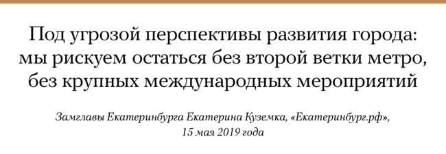 Мэрия Екатеринбурга предупредила участников акций против постройки храма на месте сквера в центре города, что из-за них город кажется «протестным» и «вызывает недоумение». Такая репутация, по мнению властей, может негативно сказаться на финансировании крупных проектов.