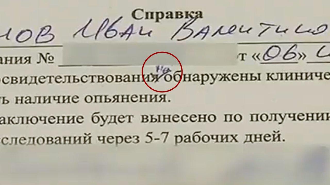 «Россия24» сообщила об«опьянении» Ивана Голунова (позже сюжет удалили)