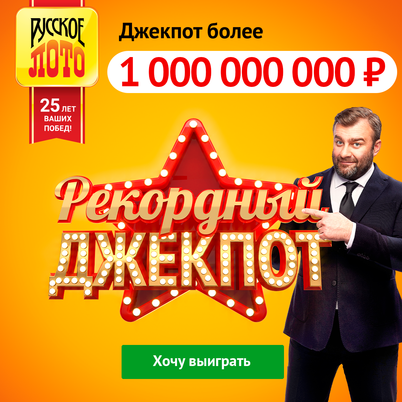 сумма джекпота русского лото