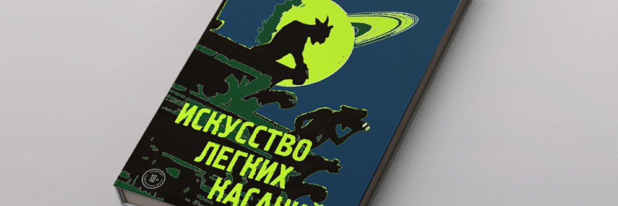 «Искусство легких касаний»: выходит новый роман Виктора Пелевина, вкотором русские хакеры распространяют толерантность вСША