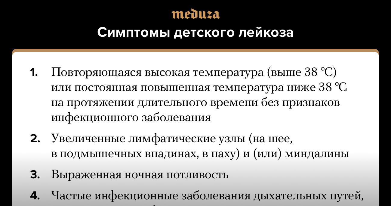 https://meduza.io/short/2019/09/03/kak-raspoznat-leykoz-u-rebenka-12-priznakov-v-odnoy-kartinke