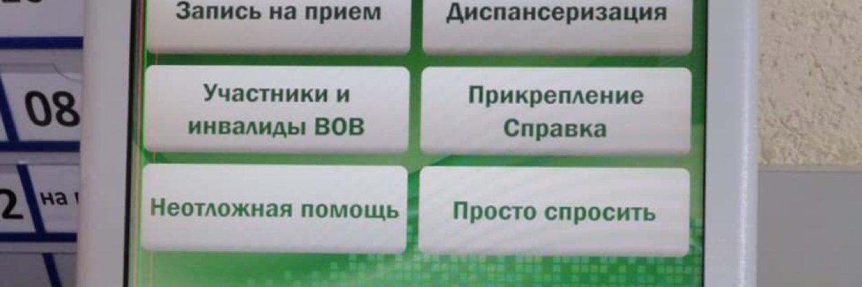 Вбольнице Калининграда наконец-то появилась очередь для тех, кому «просто спросить»