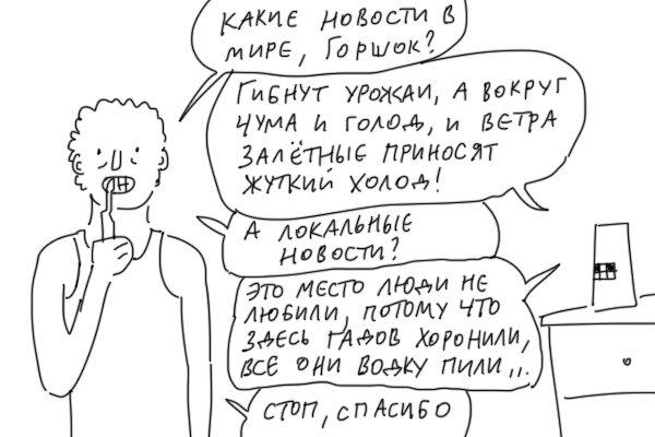 Фрагмент комикса оголосовом помощнике «Горшке»