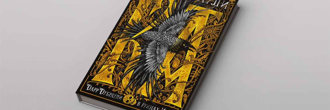 «Ка: Дарр Дубраули вруинах Имра» Джона Краули —удивительная изатягивающая история вороны-проводника вмире умерших