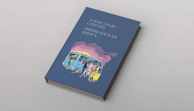 «Африканская книга»Александра Стесина— лауреата премии «НОС». Заметки врача-онколога ожизни континента, многогранного иудивительного