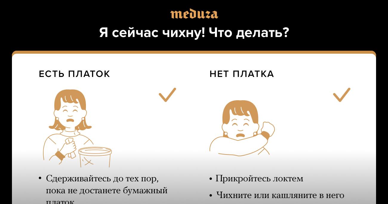 https://meduza.io/short/2020/01/23/chtoby-nikogo-ne-zarazit-nuzhno-pravilno-chihat-i-kashlyat-raspechatayte-etot-plakat-i-poveste-na-vidnom-meste