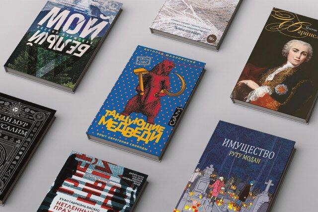 Что искать на книжной ярмарке Non/fiction в 2021 году Вот 30 самых интересных новинок. Список Галины Юзефович