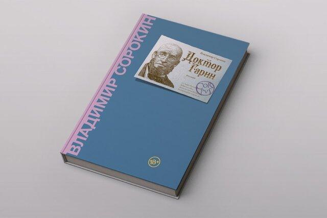 Доктор Гарин  новый роман Владимира Сорокина, продолжение Метели. Это прекрасно написанная авантюрная история. Но можно ли что-то к этому добавить