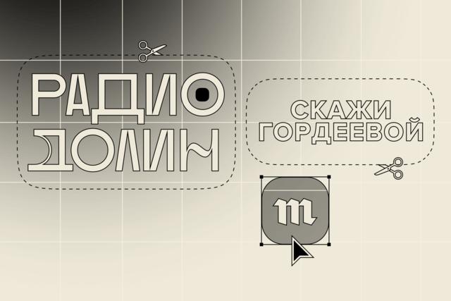 Ютьюб-шоу «Скажи Гордеевой» и«Радио Долин» становятся самостоятельными проектами. «Медуза» больше небудет участвовать вихпроизводстве