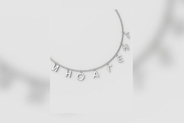 Ювелирная компания Avgvst jewelry открыла предзаказ на изящные подвески с надписью иноагент. Во-первых, это красиво. Во-вторых, это о-о-очень красиво