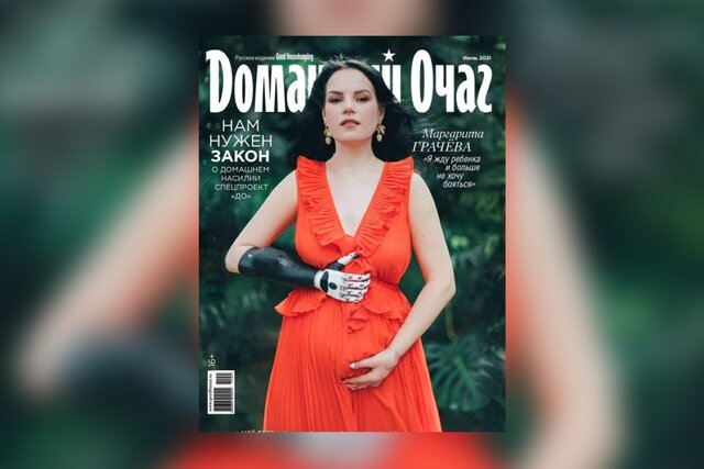Журнал Домашний очаг поместил на обложку Маргариту Грачеву, которой муж отрубил кисти рук. Новый номер посвящен проблеме домашнего насилия
