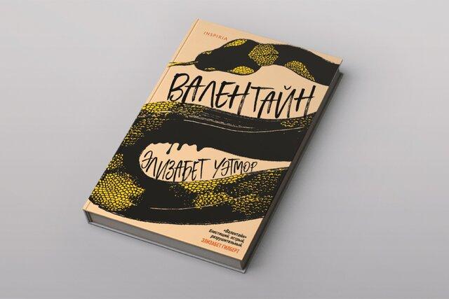 Валентайн  Элизабет Уэтмор продолжает традицию Фолкнера и Стейнбека в своем дебютном романе. О Техасе 1970-х и жестоком преступлении, совершенном в Д