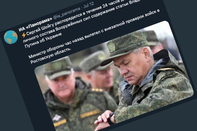 Военных обязали изучить статью Путина об Украине. Нет, это не новость ИА Панорама хотя погодите-ка! Сайт сатирических новостей (снова) предсказал буд