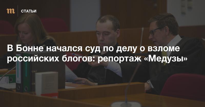 В Бонне начался суд по делу о взломе российских блогов: репортаж Меду