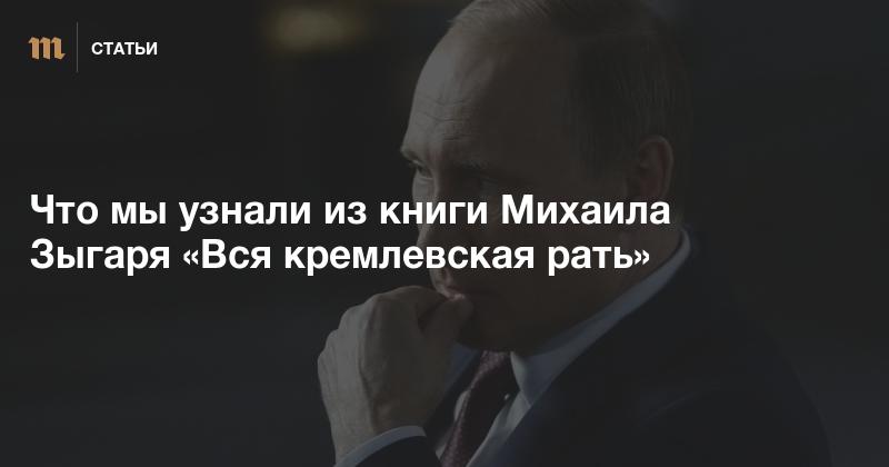 «Ситуация в мире сложная, Дима. Можно и страну потерять»: Что мы узнали из книги Михаила Зыгаря «Вся кремлевская рать»