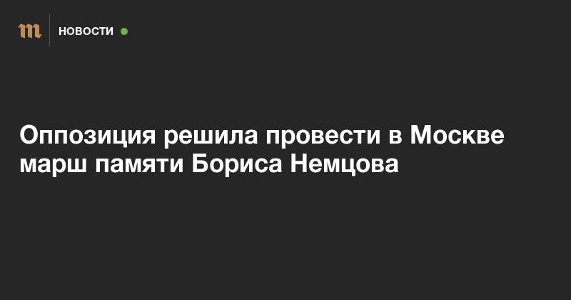 Оппозиция решила провести в Москве марш памяти Бориса Немцова