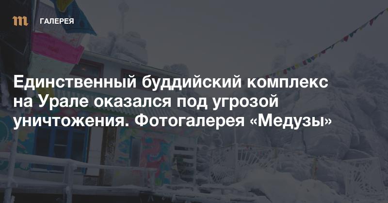 Ступы среди снегов: Единственный буддийский комплекс на Урале оказался под угрозой уничтожения