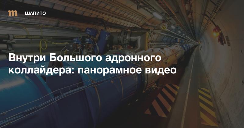 Внутри Большого адронного коллайдера: панорамное видео