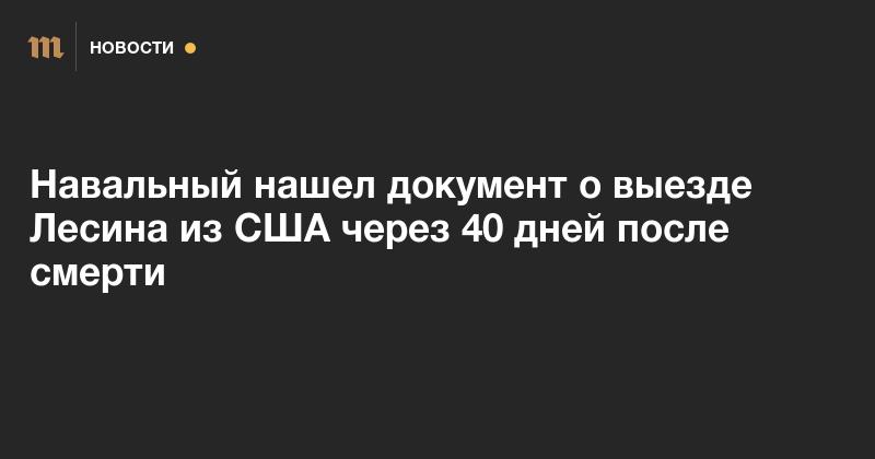 Навальный нашел документ о выезде Лесина из США через 40 дней после смерти