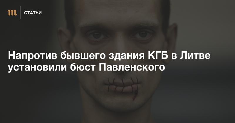 Идеальный гражданин: Напротив бывшего здания КГБ в Литве установили бюст Павленского
