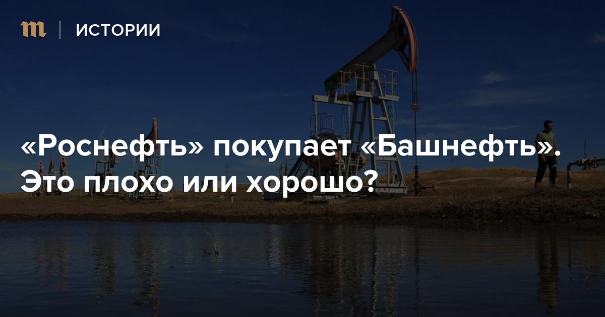 Роснефть» покупает «Башнефть». Это плохо или хорошо? Спойлер