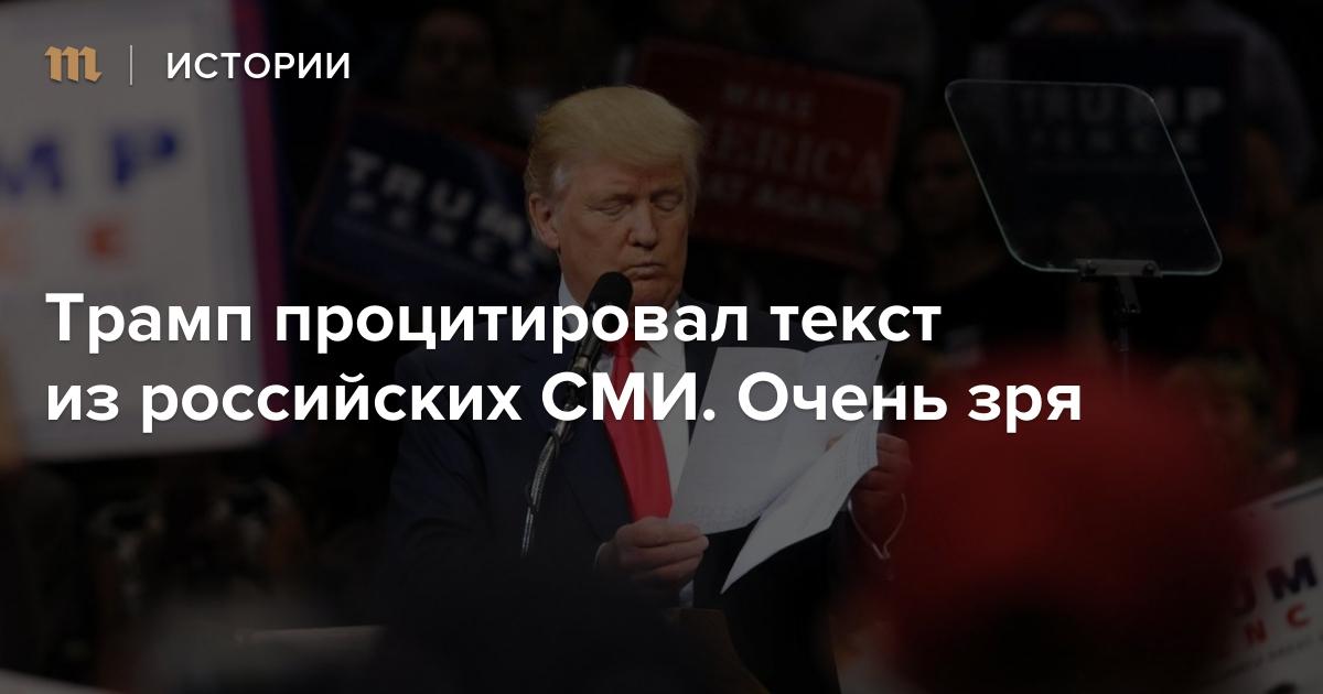 Трамп процитировал текст из российских СМИ. Очень зря: Sputnik International выдал статью из Newsweek за откровения соратника Клинтон