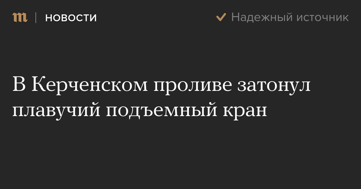 В Керченском проливе затонул плавучий подъемный кран
