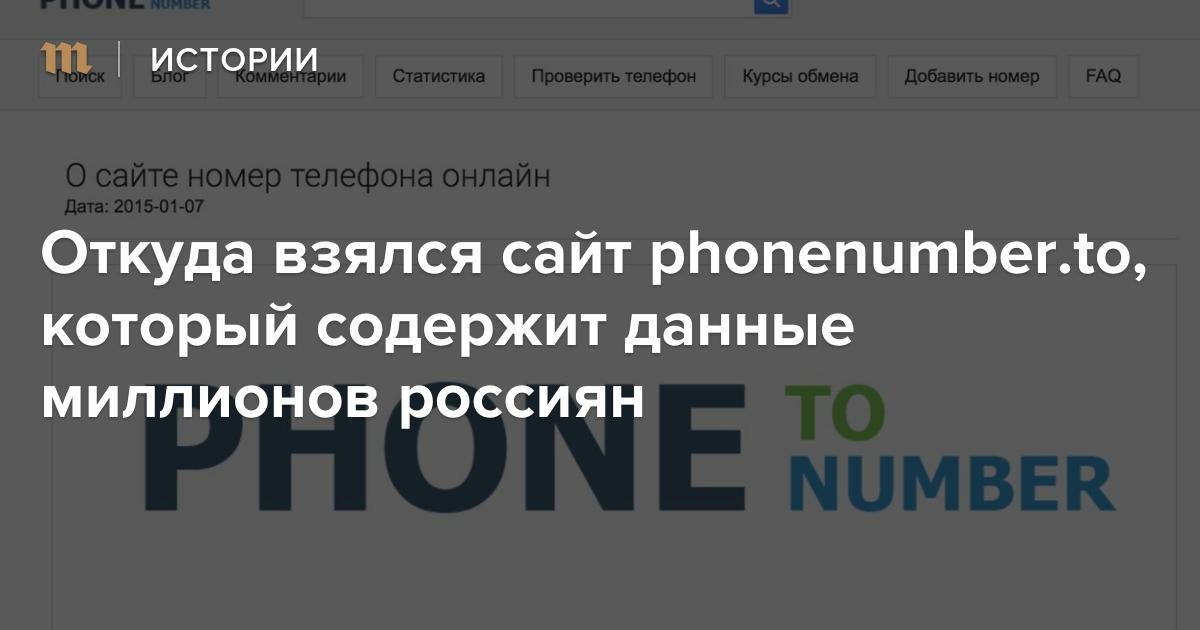 Откуда взялся сайт phonenumber.to, который содержит данные миллионов россиян: Роскомнадзор собирается заблокировать базу данных