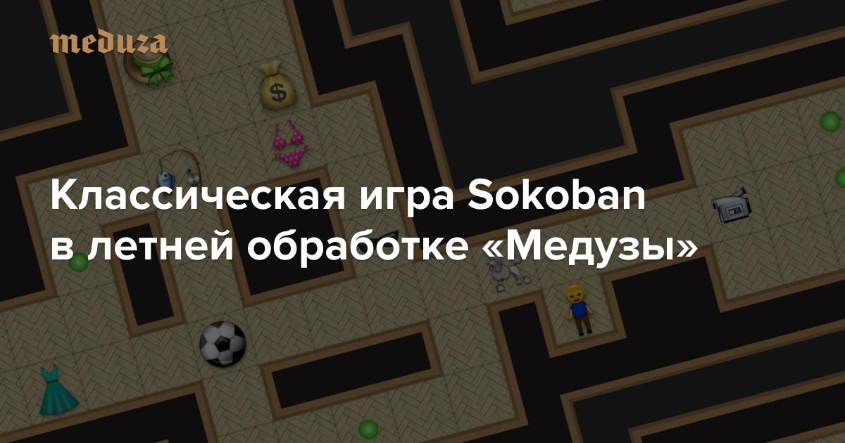 Загрузить Sokoban Склад Апк Последнюю Версию …