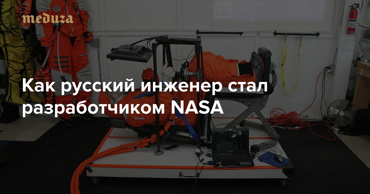 https://meduza.io/feature/2015/05/08/sdelat-skafandr-mozhet-odin-chelovek
