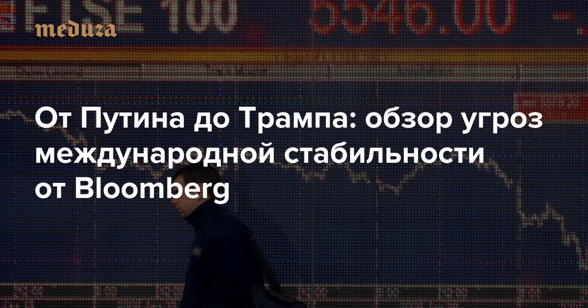 Худшие прогнозы на 2016 год: От Путина до Трампа: обзор угроз международной стабильности от Bloomberg