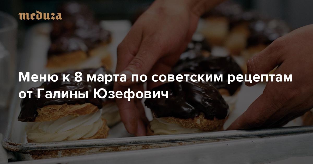 Салат «Мимоза» и заварное пирожное: Меню к 8 марта по советским рецептам от Галины Юзефович