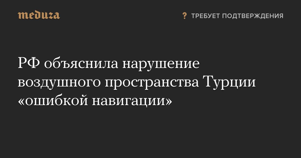 РФ объяснила нарушение воздушного пространства Турции «ошибкой навигации