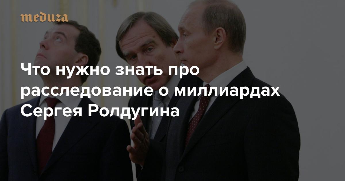 Офшоры друга Путина. Главное: Что нужно знать про расследование омиллиардах Сергея Ролдугина — Meduza