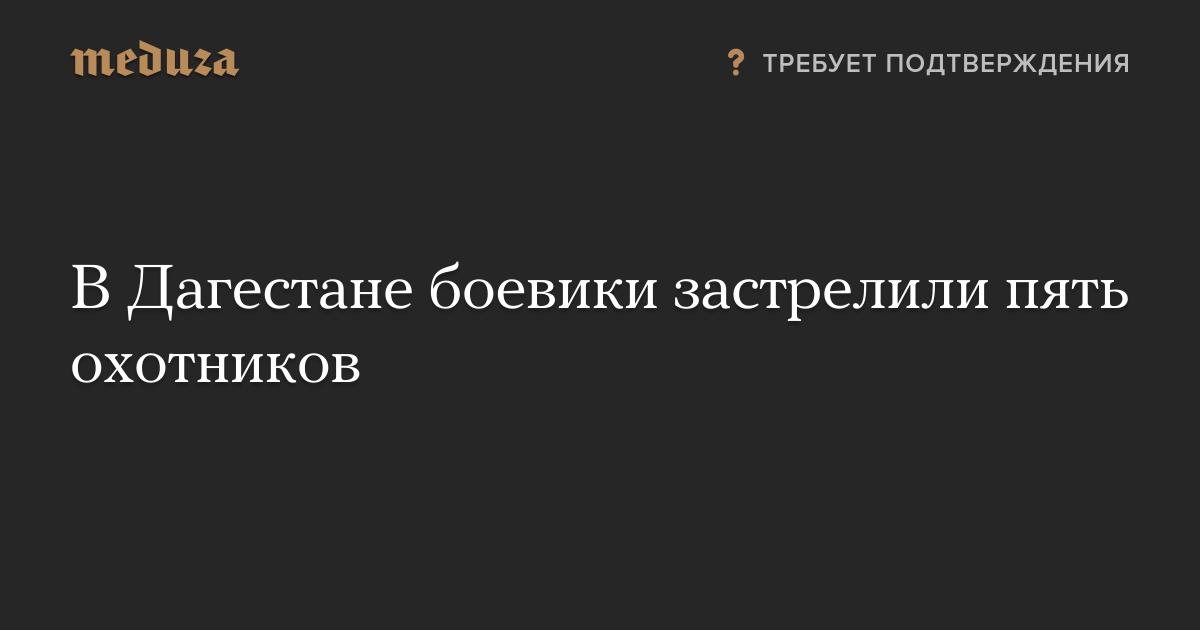 В Дагестане боевики застрелили пять охотников