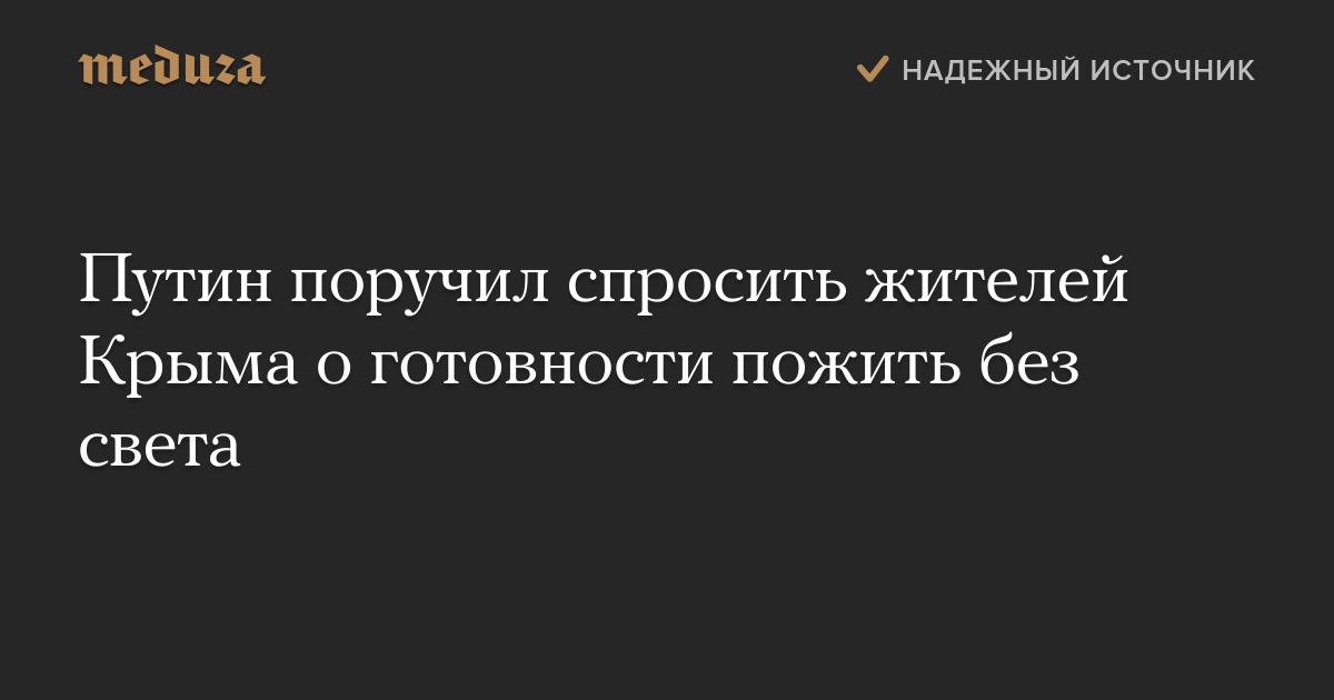 Путин поручил спросить жителей Крыма о готовности пожить без света — Meduza