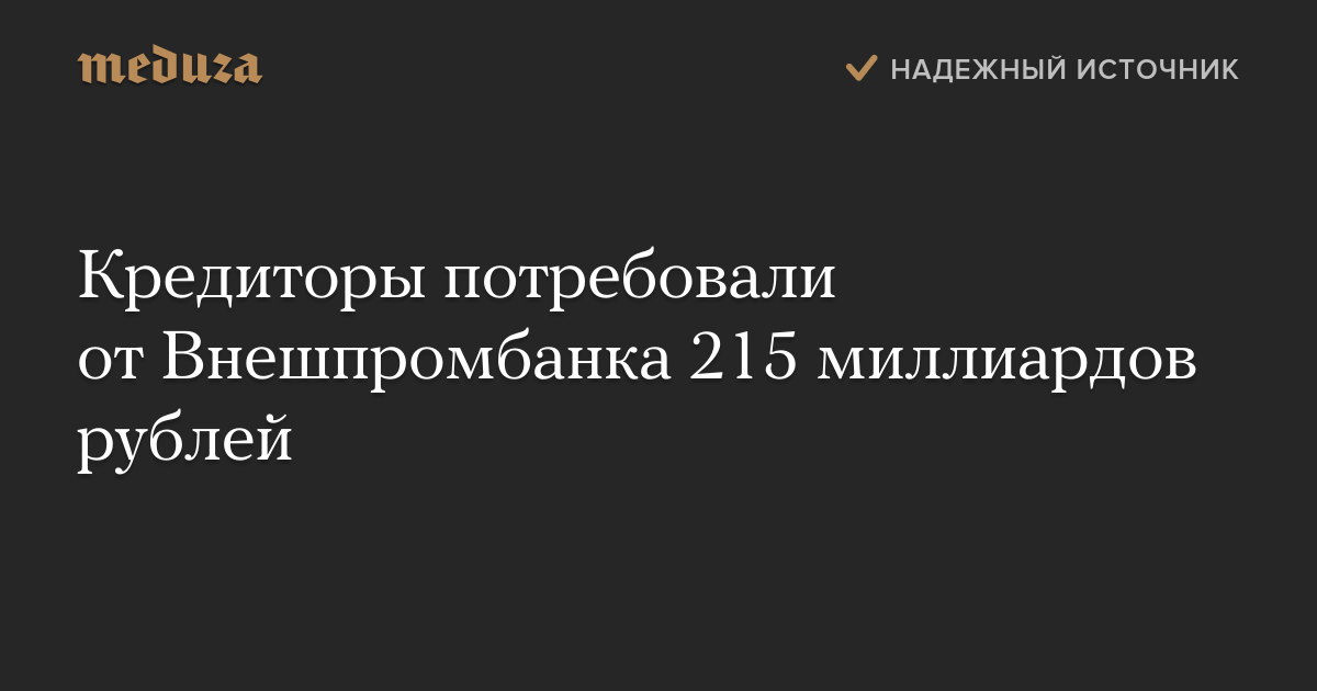 Кредиторы потребовали от Внешпромбанка 215 миллиардов рублей — Meduza
