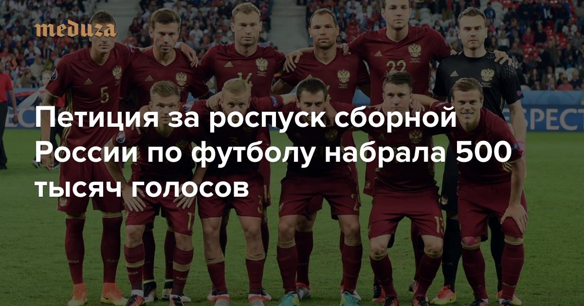 распустить сборную россии по футболу петиция результате меняется структура