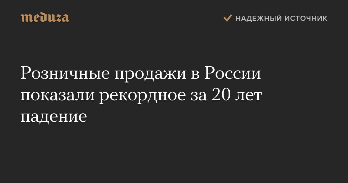 Розничные продажи в России показали рекордное за 20 лет падение — Meduza