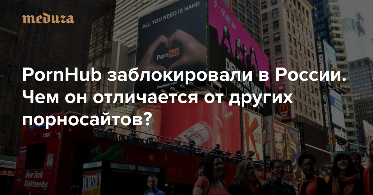 Порно на рекламном экране репортаж