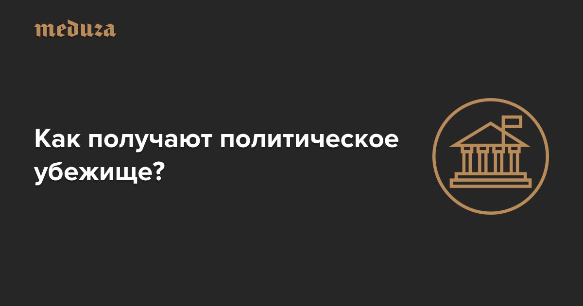 Как просить политического убежища в москве