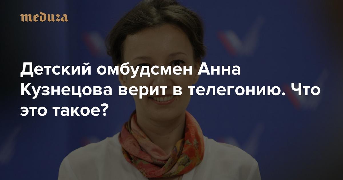 Детский омбудсмен Анна Кузнецова верит в телегонию. Что это такое? — Meduza