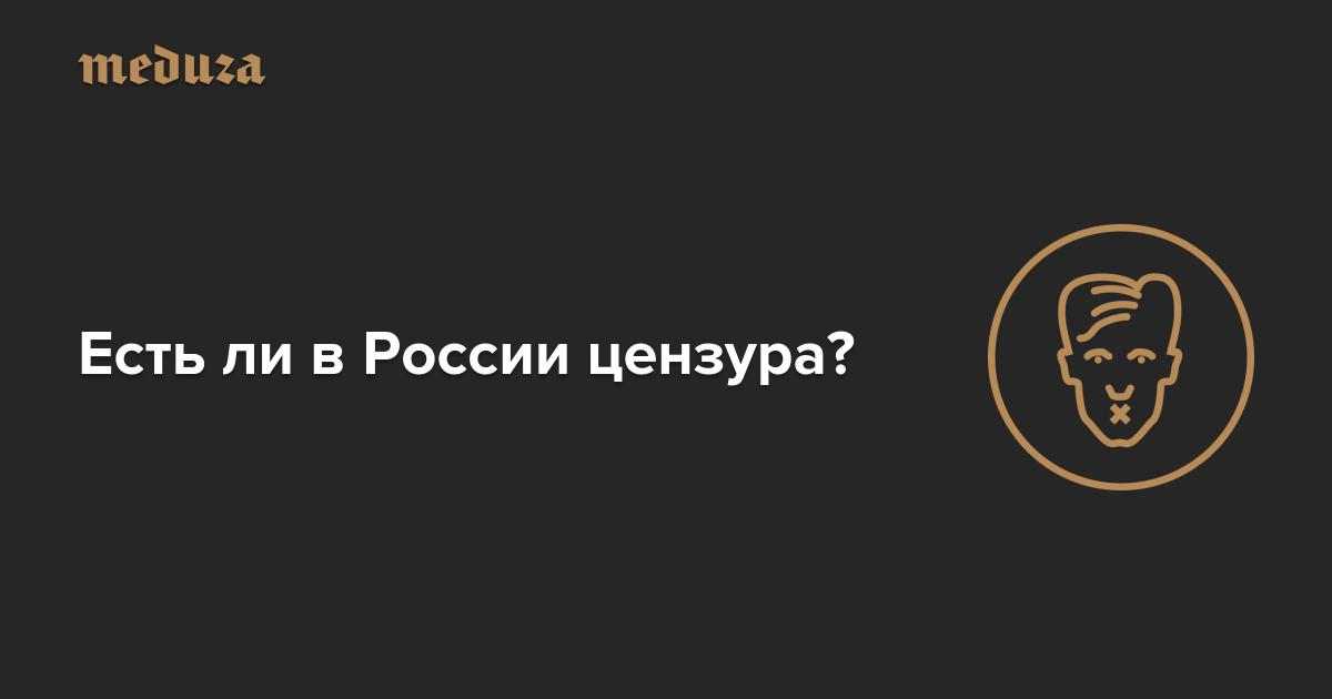 Есть ли в России цензура meduza